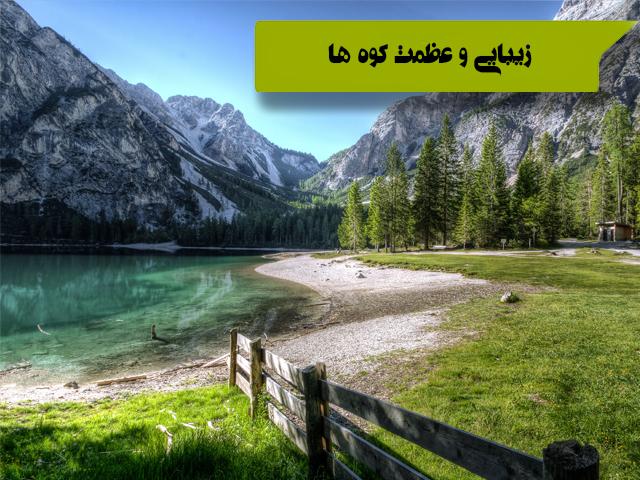 زیبایی و عظمت کوه ها