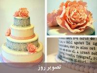 ایده هایی برای کیک عروسی