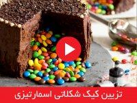 کیک شکلاتی اسمارتیزی