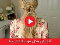 آموزش مدل مو ساده و زیبا
