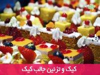 کیک و تزئین کیک