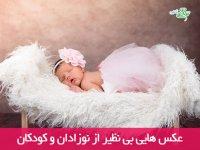 عکسهای بی نظیر از نوزادان و کودکان