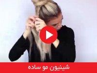 شینیون موی ساده