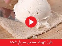 طرز تهیه بستنی سرخ شده