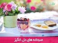 صبحانه های دل انگیز