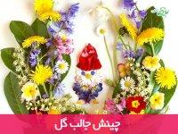 تزئین جالب با گل