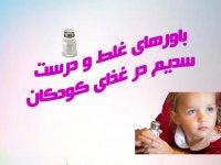 سدیم در غذای کودکان