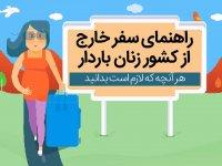 راهنمای سفر خارج از کشور زنان باردار