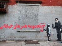 مجموعه هنر های خیابانی