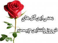 معنی این گل های در روز ولنتاین چیست