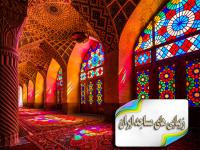 زیبایی های مساجد ایران