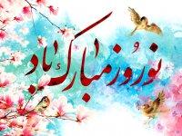 آغاز فصل بهار مبارک