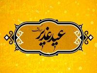 گیفت عید غدیر