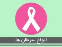 انواع سرطان