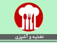 تغذیه و آشپزی