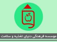 موسسه فرهنگی دنیای تغذیه و سلامت