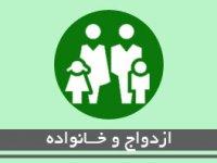ازدواج و خانواده