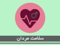 سلامت مردان