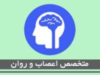 متخصص اعصاب و روان