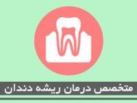 متخصص درمان ريشه دندان