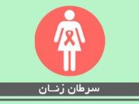 سرطان زنان