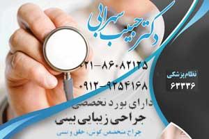 دکتر حبیب سهرابی